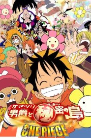 One Piece: Baron Omatsuri and the Secret Island 2005
