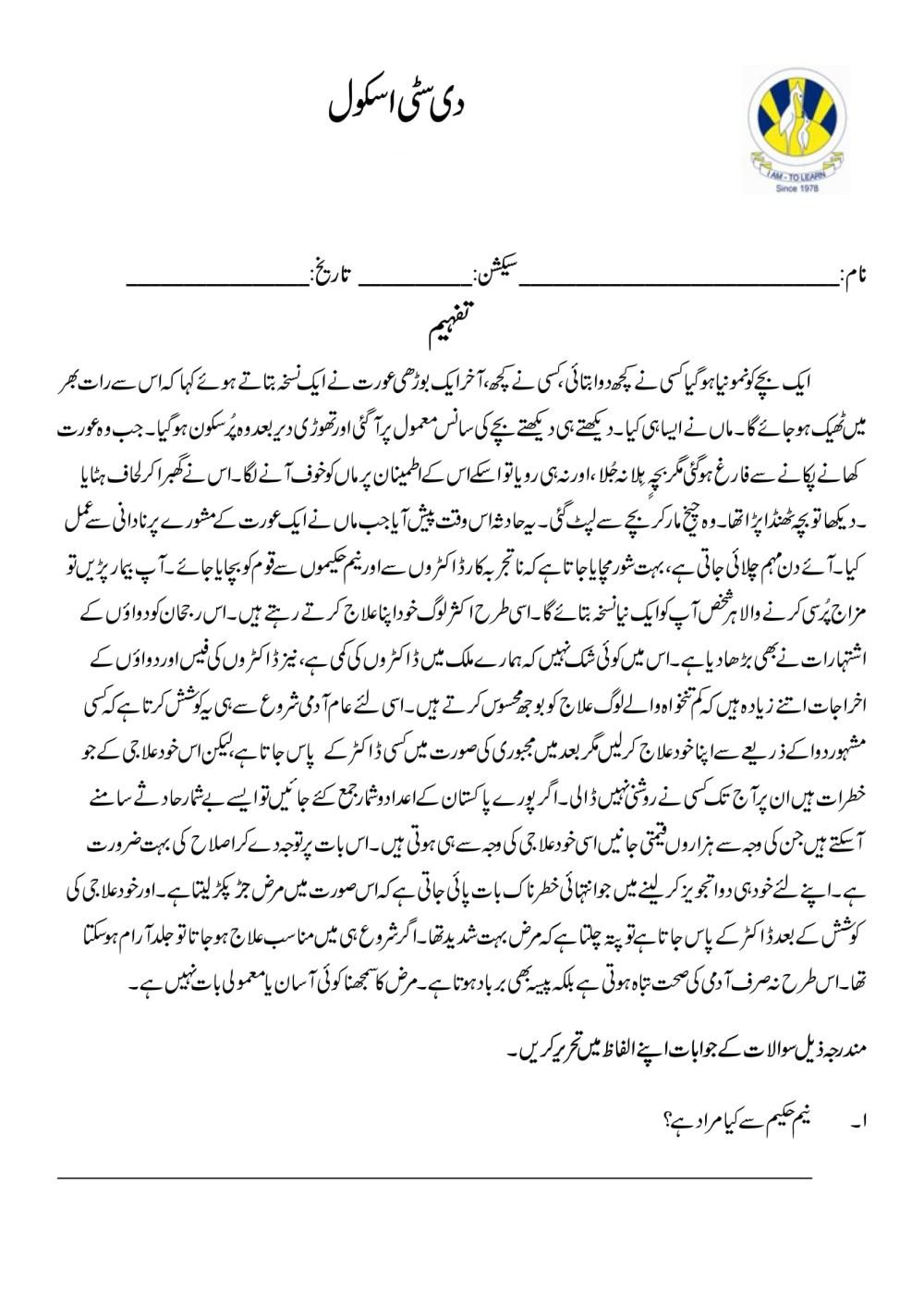 medium resolution of Worksheets   The City School University Road Campus