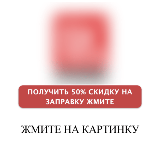 "Almost all these files were in Russian with a note such as ""ЖМИТЕ НА КАРТИНКУ,"" which translates to ""click on picture."" The PDF file looks like a coupon with a discount offering, which could lure users into clicking on the picture. Figure 3 shows an example of this type of PDF file"