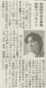 070922  週刊NY生活 【記事】