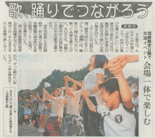 090504  神戸新聞 【記事】