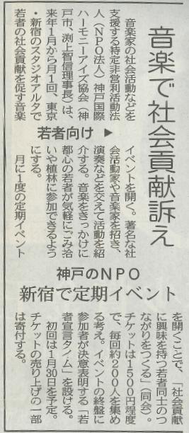091210 日本経済新聞 【記事】