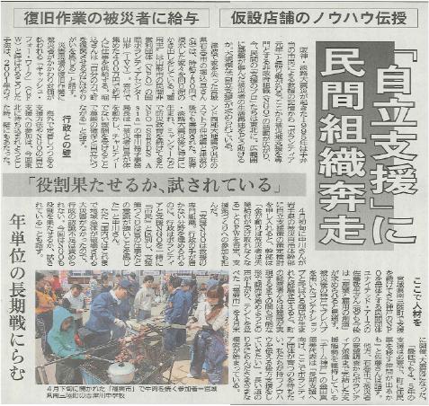 2011/05/17神戸新聞