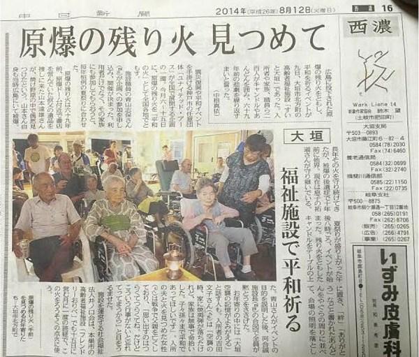 20140812中日新聞