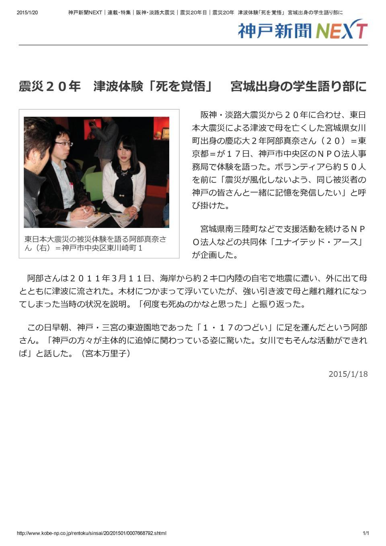 神戸新聞(語り部) (3)