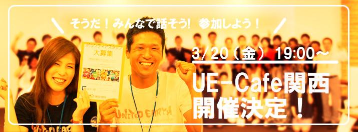 ★UE-Cafe関西(小野坂・有田