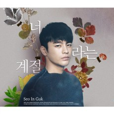Seo-In-Guk-Seasons-of-the-Heart
