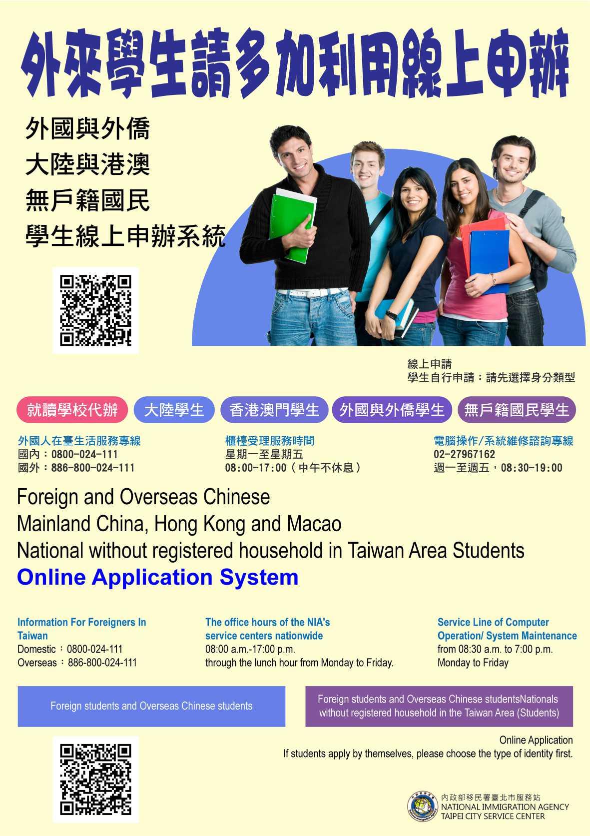 3外來學生線上申請海報