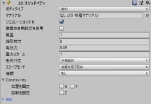 2D用リジッドボディの設定項目
