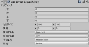Grip Layout Groupコンポーネント