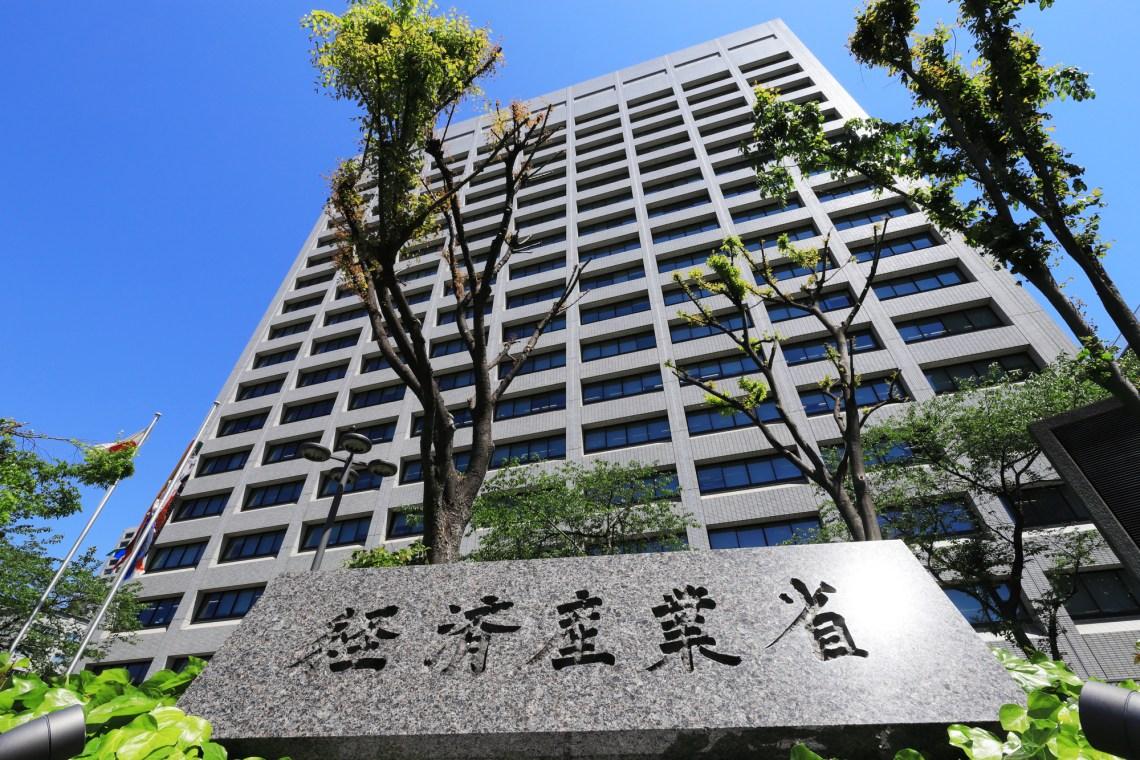 経済産業省庁舎