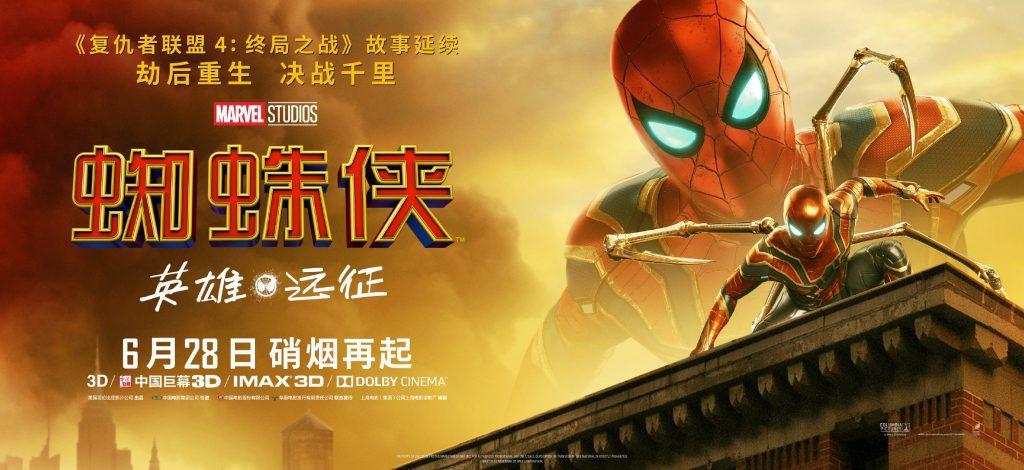 I costumi di Spidey nei tre nuovi banner di Spider-Man: Far From Home
