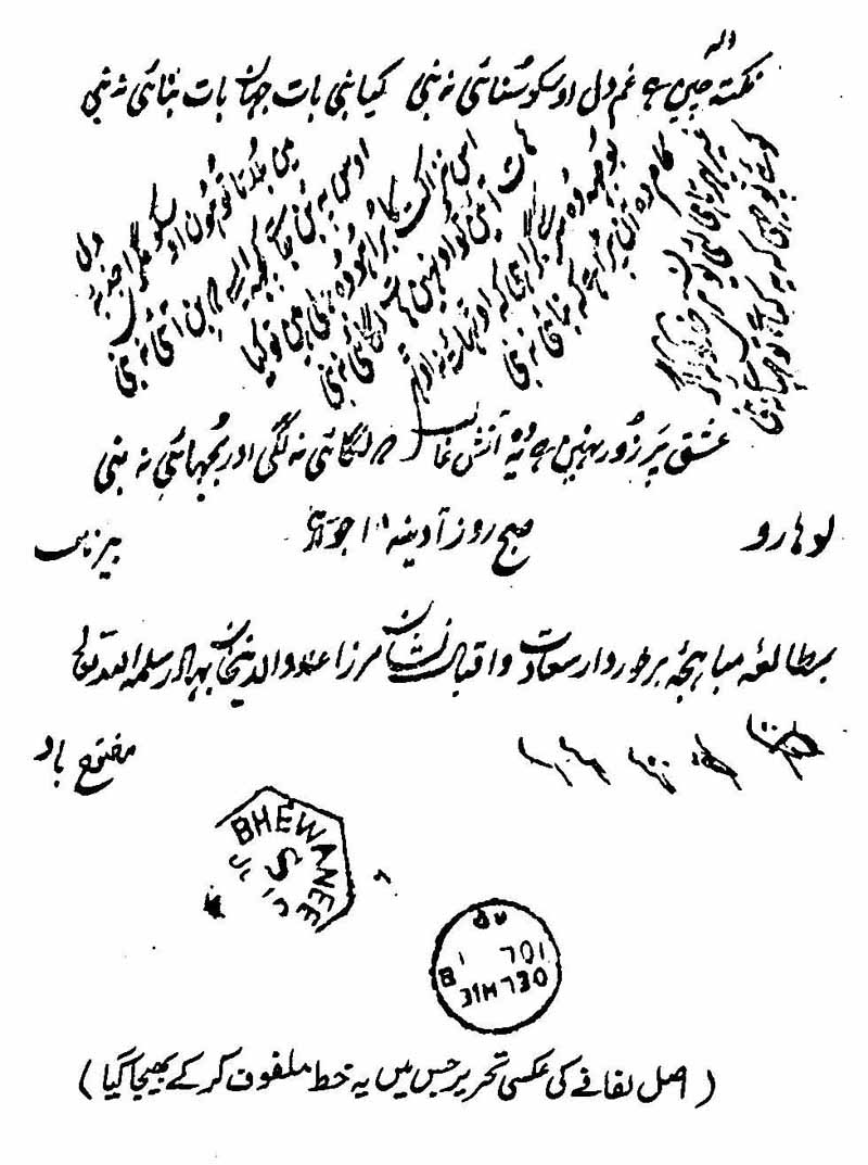 Letters of Mirza Ghalib