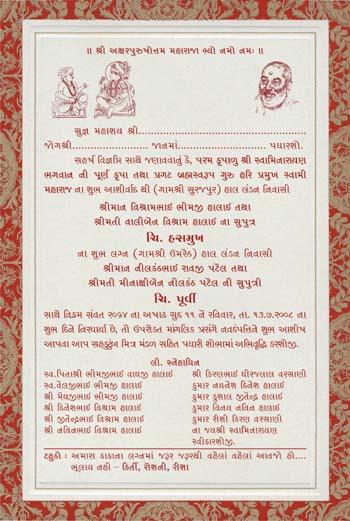 Shrimant Vidhi Gujarati Card : shrimant, vidhi, gujarati, Gujrati, Samples,, Printed, Text,, Samples