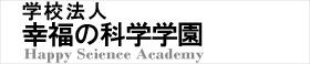 学校法人 幸福の科学学園