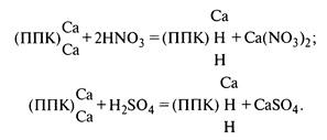 Взаимодействие кислот с почвенным поглощающим комплексом