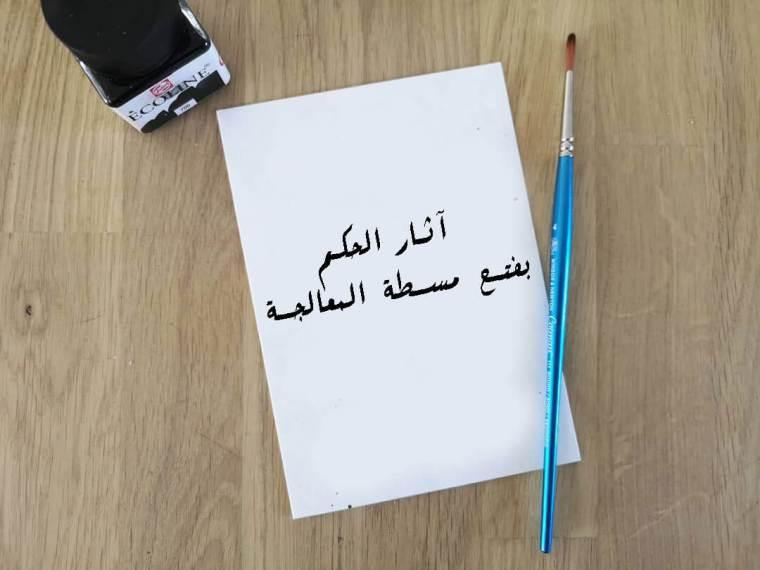 آثار الحكم القاضي بفتح مسطرة المعالجة والطعن فيه