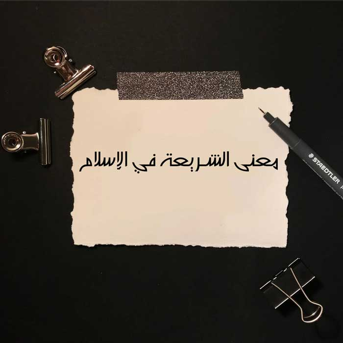 معنى الشريعة في الإسلام