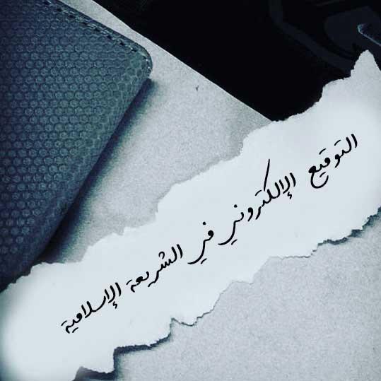 التوقيع الإلكتروني في الشريعة الإسلامية