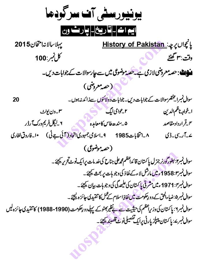 History of Pakistan (1947-1999 ), MA History Sargodha