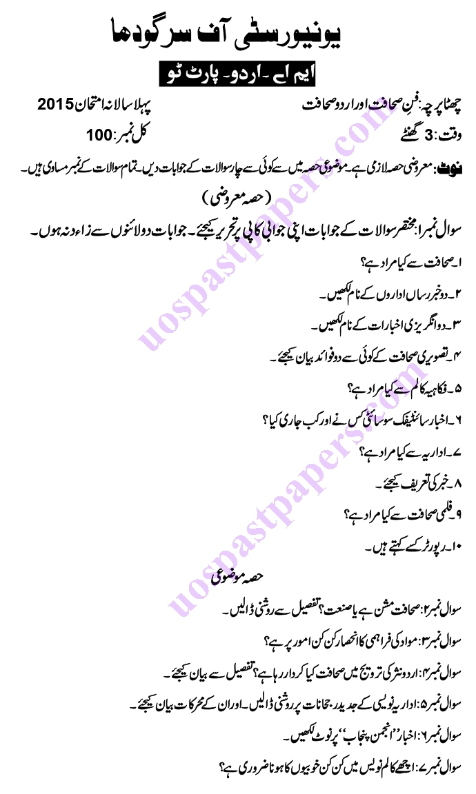 Fun-e-Sahafat Aur Urdu Sahafat, MA Urdu Sargodha