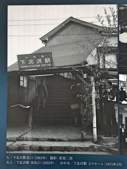 Shimokitazawa Station in 1971