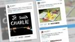 celebrities-charlie-hebdo-violence_833D60E342464269AC0AE417BF4A4246