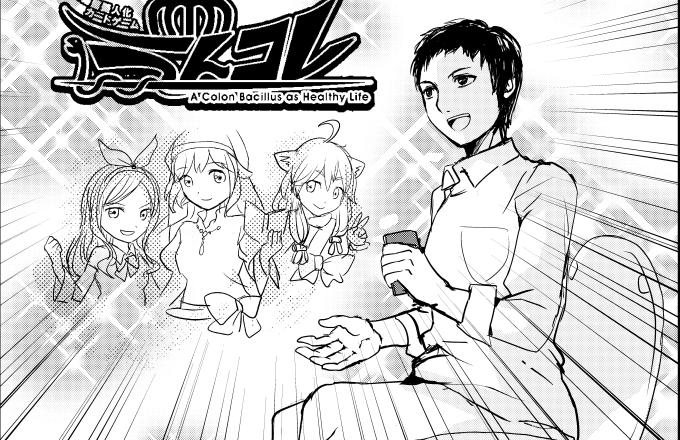 うんコレ誕生物語4