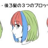 髪の基本的な描き方【ブロックに分けるとカンタン】