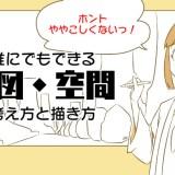 【松村上久郎氏】『ややこしくない絵の描き方』から【構図・空間】の描き方を紹介!