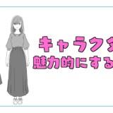 【初心者向け】カンタンに魅力的できるキャラクターデザインのコツ
