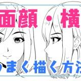 【初心者向け】正面顔と横顔の描き方【アタリを取れば解決!】