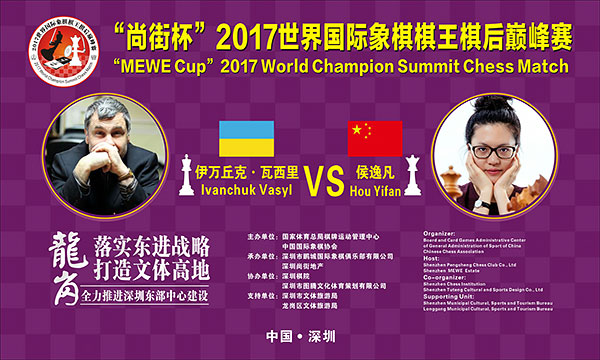 2017 Hou-Ivanchuk - Poster
