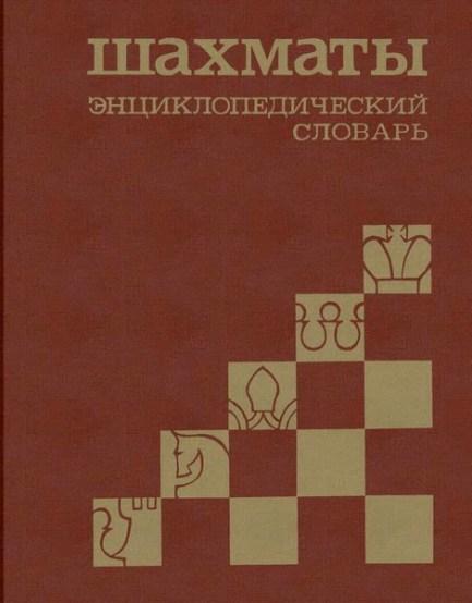 chess_encyclopedic_dictionary