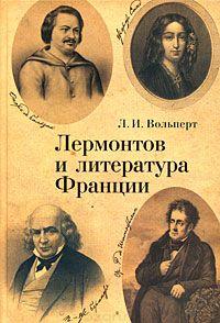 Lermontov e letteratura francese