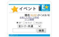 E☆エブリスタの小説コンテスト「Sho-Comi小説GP」は賞金がすごい!