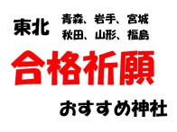 東北(青森・岩手・宮城・秋田・山形・福島)受験生の合格祈願!仙台で有名な神社は?