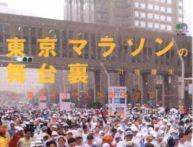 東京マラソン2015有名人・芸能人の参加は?誰が出場する?
