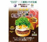 フレッシュネスバーガー「PREMIUM松阪牛バーガー」カロリーは?販売されない店舗は?限定1万個、期間はいつまで?