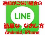 LINEの通知がこない【Android、iPhone】通知音が鳴らないときの簡単な直し方