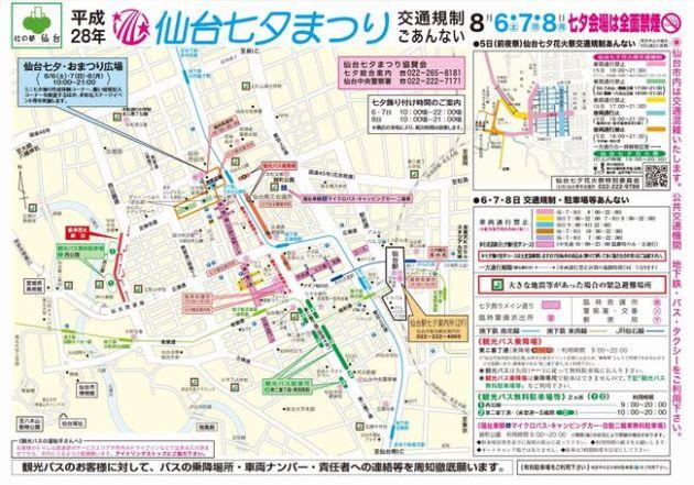 仙台七夕祭り2016 駐車場情報&交通規制情報 穴場のオススメはここだ!