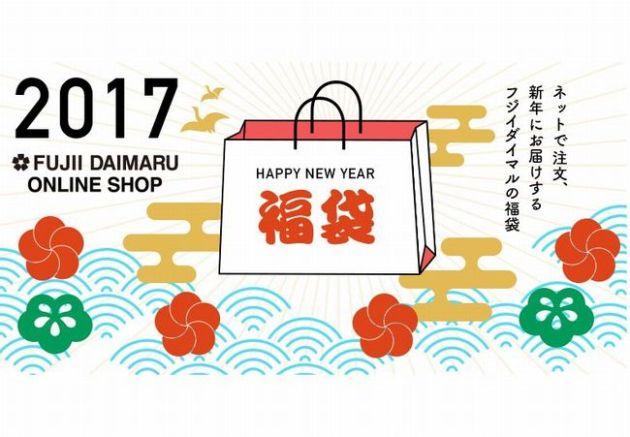 藤井大丸UROKO2017福袋 ネット販売スケジュール&ブランド一覧・価格&購入のコツは?