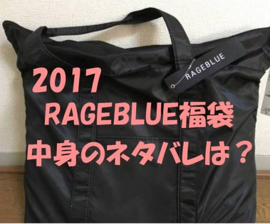 RAGEBLUEメンズ福袋2017中身のネタバレは?値段は?サイズによる違いはあるの?