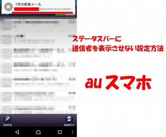 auスマホのメール設定│送信者アドレスをステータスバーに表示させない方法(XPERIA Z3)