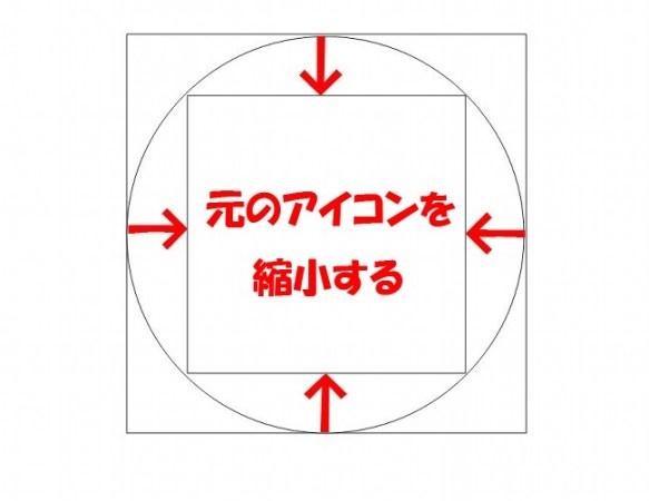 Twitterのアイコンを丸から四角に戻して表示する方法