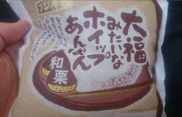 大福みたいなホイップあんぱん和栗のカロリーは?味&牛乳との相性は?