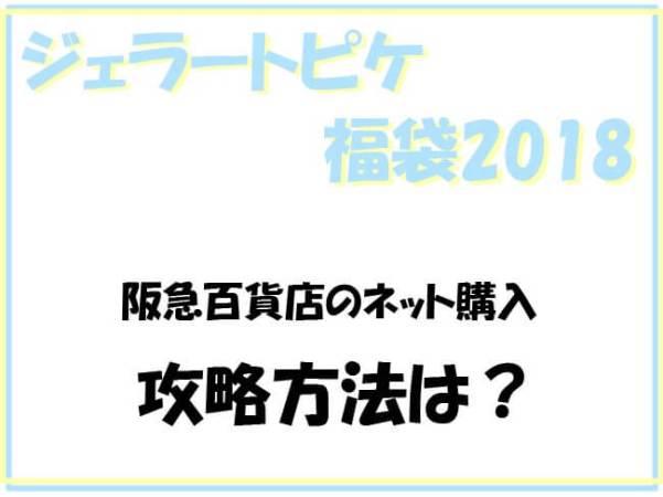ジェラートピケ2018福袋ネット阪急百貨店の発売日は?攻略法はこれ!