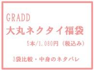 GRADD「ネクタイ福袋」2018中身のネタバレ!3袋比較&総評は?