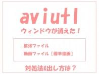 aviutl「拡張編集」「動画ファイル[標準描画]」が消えた!出し方はこれ!