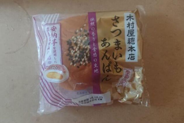 木村屋「さつまいものあんぱん」カロリー・味の感想は?値段は?